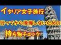 イタリア旅行の持ち物リスト決定版 の動画、YouTube動画。