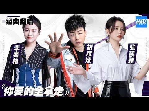 [ 经典翻唱 ] 胡彦斌 李嘉格 张靓颖《你要的全拿走》 /浙江卫视官方HD/