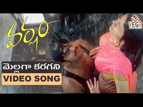 Mellaga Karagani Video Song || Varsham Movie Songs ||Prabhas, Trisha || Vega Music