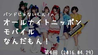 バンドじゃないもん!のオールナイトニッポンモバイルなんだもん! 2016...