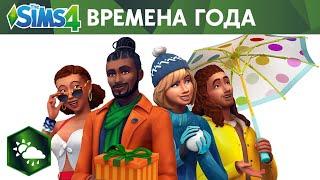 Официальный трейлер The Sims 4 «Времена года»