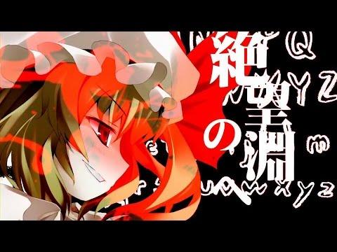 【東方ボーカルアレンジ】sweet little sister【高画質PV】 - YouTube