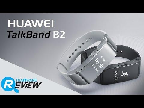รีวิวสายรัดข้อมือ Huawei Talkband B2 สายรัดข้อมือสุดเข้ม ดีไซน์สวย