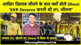 MORNING UPDATE: Dhoni बोले KKR Derserve करती थी IPL जीतना, अगले साल खेलने पर भी दिया बयान  SportsTak