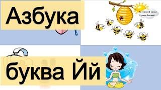Азбука. Учим буквы. Буква Й.