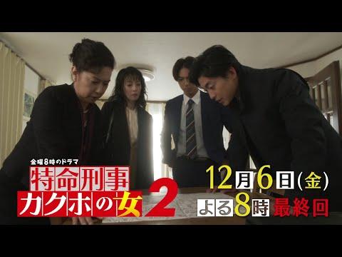 金曜8時のドラマ『特命刑事カクホの女2』最終回 主演:名取裕子 麻生祐未|テレビ東京