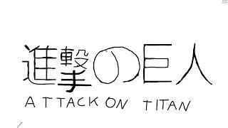 Line Rider - Shinzou wo Sasageyo - Attack on Titan Opening 3