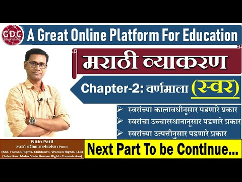 Marathi Grammar P_2 | Varnamala (Swar) | वर्णमाला व त्याचे प्रकार (स्वर) | GDC ACADEMY
