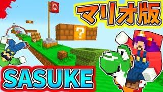 minecraft マリオ版sasuke 超危険なアスレチックに挑戦したら大変な事になった ゆっくり実況 マインクラフト茶番