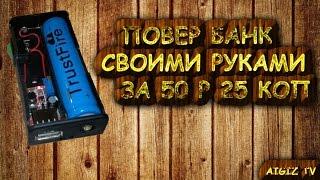 PowerBank  своими руками за 50 р 25 коп I DIY I