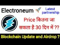 Electroneum Huge updates ! Price predection 🤔🚀