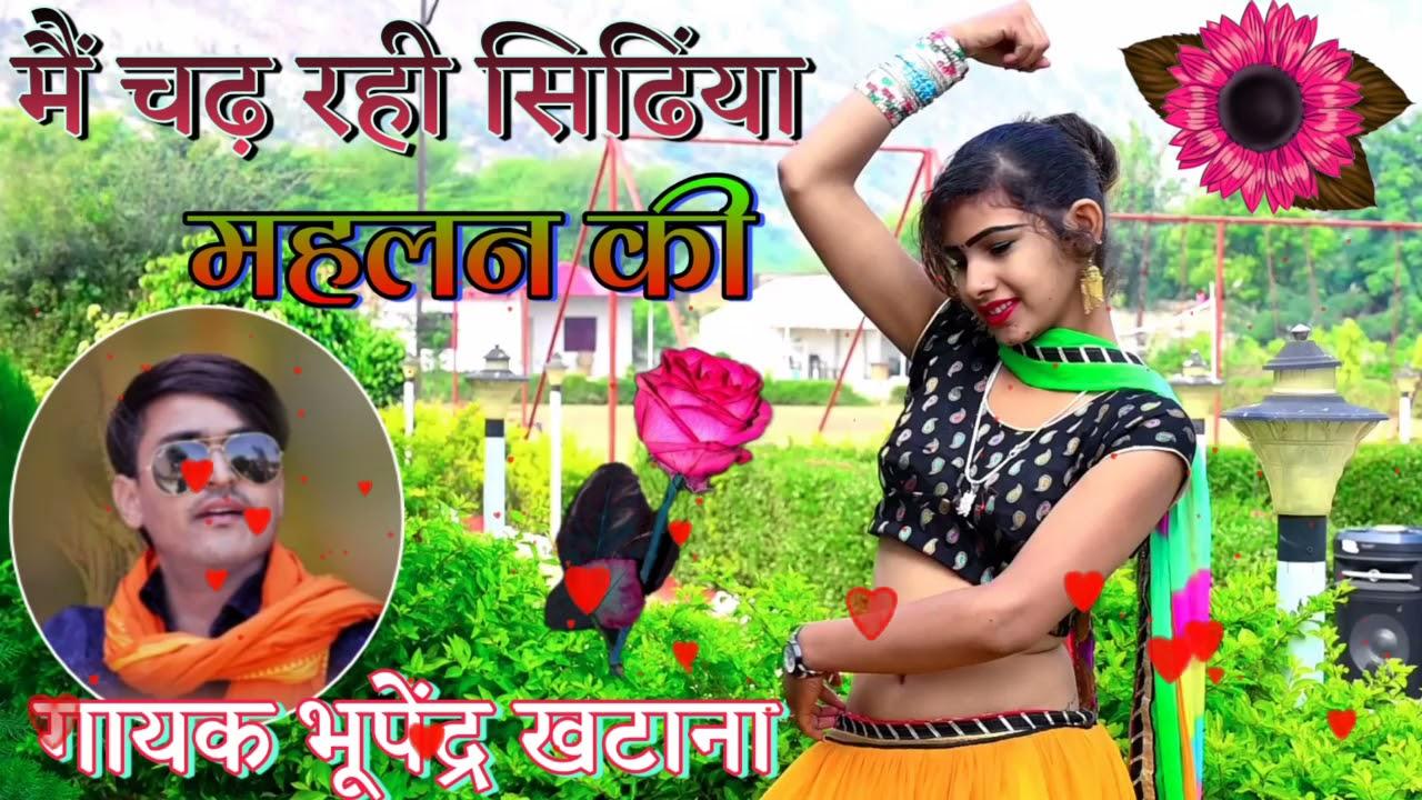 Download Gayak-bhupendra katana new Song 🔥(मेरी बुर्सट उडगई फुलन की )mere bhursat udgi phulan ke