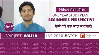 UPSC | One Year Study Plan To Prepare For Civil Services Exam | By Varjeet Walia | AIR 21 CSE 2017