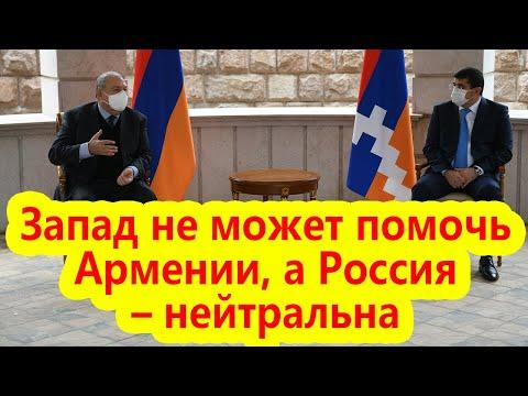 Запад не может помочь Армении, а Россия – нейтральна