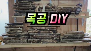 목공 배우기 DIY(공방수업 1주차)#DIY #목공공방…