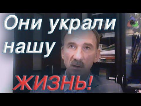 Губанов: Они украли нашу ЖИЗНЬ!