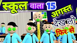 MAKES JOKES THE CLASS ROOM BAKAITI||15 AUGUST|| INDEPENDENCE DAY SPECIAL || FUNNY VIDEO || BY MSO