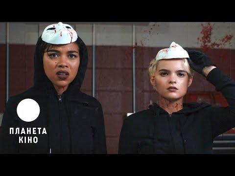 Tragedy Girls. Вбити за лайк - офіційний трейлер (український)