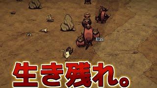 腹が減れば死ぬ、暗闇で死ぬ、サバイバル【ドンスタ/ Don't Starve】by ハクヤ / Hakuya