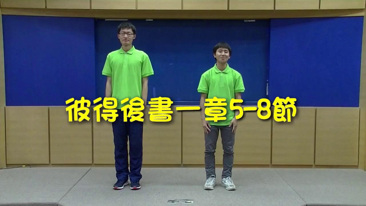 2017暑期親子健康生活園_穩忍深_詩歌帶動唱DVD(一) 3.彼得後書一章 5-8 節 - YouTube