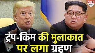 Kim Jong Un की इस हरकत पर भड़के Trump, एक झटके में रद्द की मुलाकात