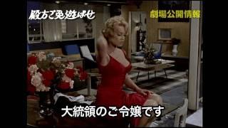 「ブリジット・バルドー生誕祭」予告編 ブリジットバルドー 検索動画 2