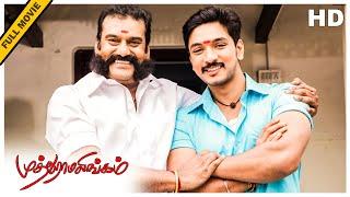 Muthuramalingam Full Movie HD | Gautham Karthik, Priya Anand, Napoleon, Ilaiyaraaja