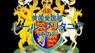 <国歌>英国愛国歌「ルール・ブリタニア!(Rule, Britannia!)」 thumbnail