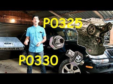 """Самый быстрый """"ремонт"""" датчиков детонации на Lexus RX300. P0330 P0325"""