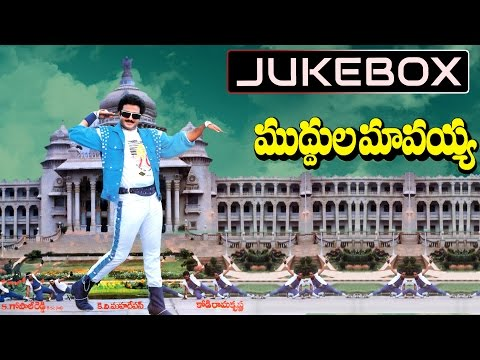 Muddula Mavayya Telugu Movie Songs Jukebox || Bala Krishna, Vijayashanthi