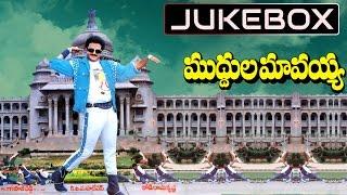 Muddula Mavayya Telugu Movie Songs Jukebox    Bala Krishna, Vijayashanthi