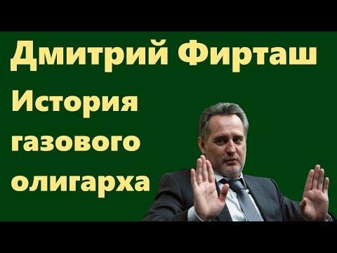 Дмитрий Фирташ -