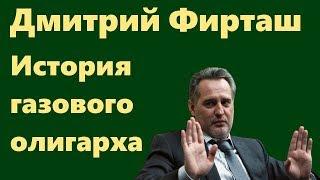 Смотреть Дмитрий Фирташ - история самого загадочного олигарха онлайн