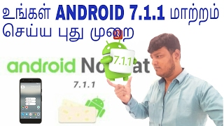 How to Get Android 7.1.1 Nougat any android mobile(தமிழ் டெக் நௌன்)