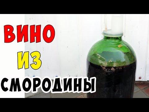 ВИНО ИЗ ЧЕРНОЙ СМОРОДИНЫ !!! Простой РЕЦЕПТ !!! Смородиновое вино Часть 1