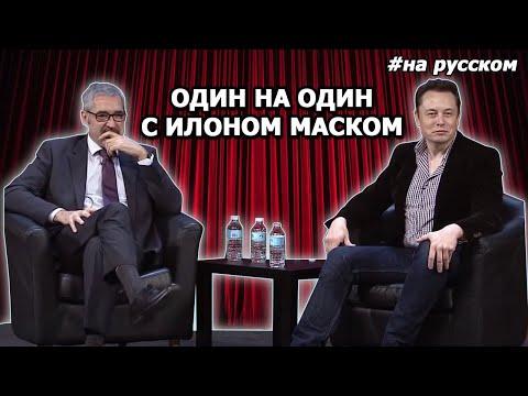 Один на один с Илоном Маском (На русском)