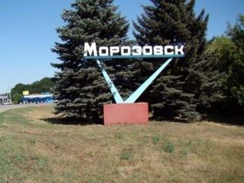 меньет в г морозовск ростовской области