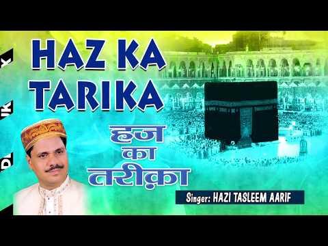 ► हज का तरीका (Video Jukebox)    HAJI TASLEEM AARIF & JANI BABU    T-Series Islamic Music