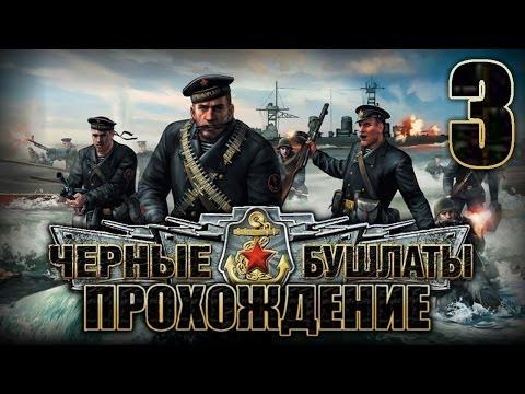 Прохождение Черные Бушлаты(Men of War: Red Tide) [Завершено]