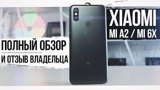 Xiaomi Mi A2 / Mi 6X: полный Обзор и Отзыв владельца! Стоит ли покупать?