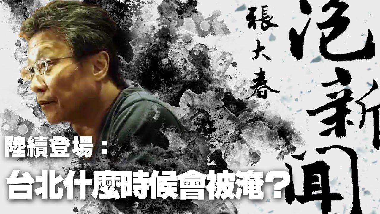 '20.10.05【張大春泡新聞】陸續談「臺北什麼時候會被淹?」 - YouTube