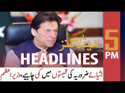 ARY News Headlines | 5 PM | 20 October 2020