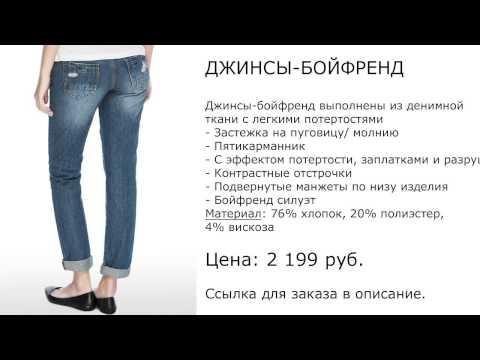 Женские джинсы бойфренды с потертостями
