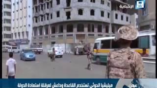 ميليشيا الحوثي تستخدم القاعدة وداعش لعرقلة استعادة الدولة