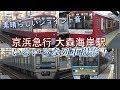 【ジョイント音が素晴らしい!】「京浜急行」大森海岸駅でいろいろな列車撮影!