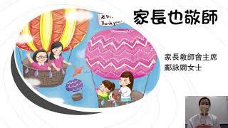 Publication Date: 2021-06-01 | Video Title: 2021/03/17:家長也敬師早會