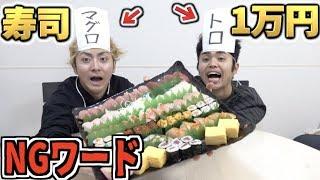 【負けたら全額負担】NGワードお寿司1万円食べ切れるまで終われません!! thumbnail