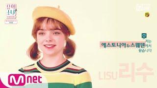 UHSN [유학소녀] 리수(LIISU)가 5월 23일 (목) 밤 11시 여러분을 찾아옵니다♥