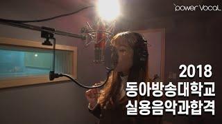 [2018 실용음악] 동아방송예술대학교 실용음악과 수시합격