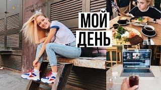 МОЙ ДЕНЬ // Москва, Ночевки и Продуктивность!